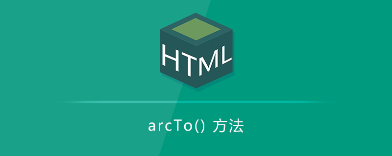 arcTo() 方法