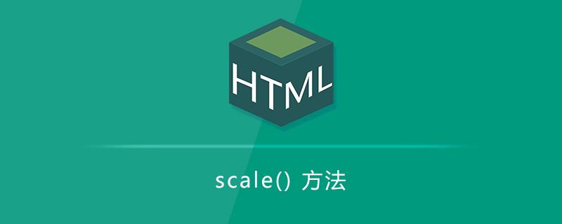 scale() 方法