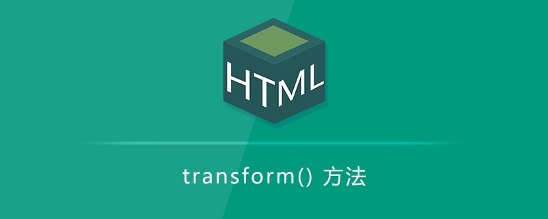 transform() 方法