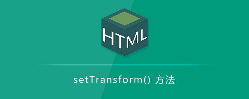 setTransform() 方法