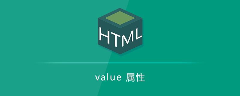 value 属性