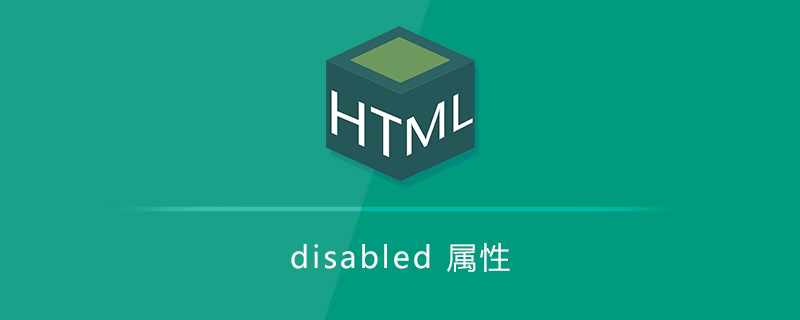 disabled 属性
