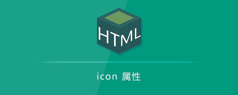 icon 属性
