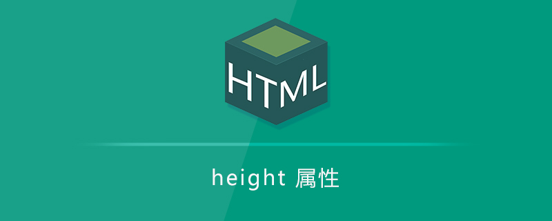 height 属性