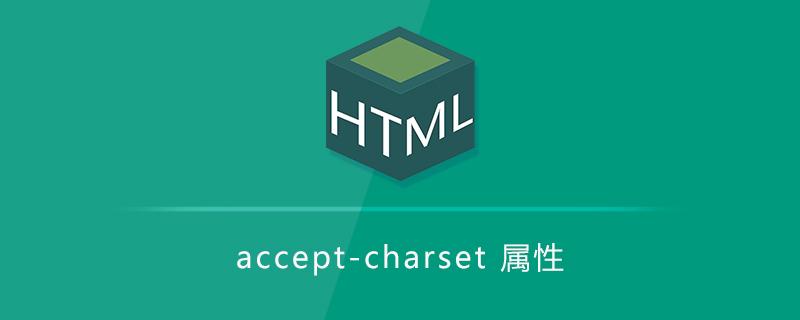 accept-charset 属性