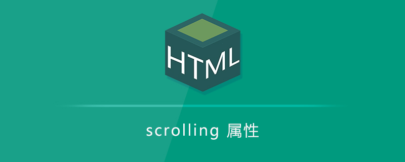 scrolling 属性