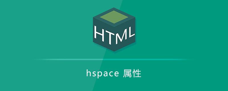 hspace 属性