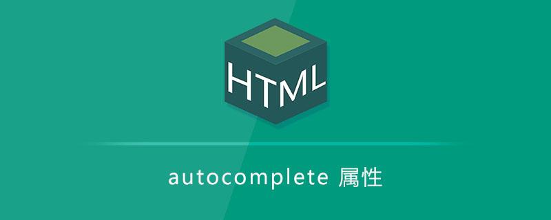 autocomplete 属性