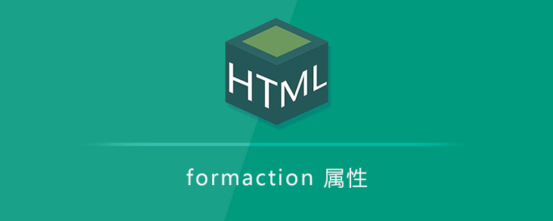 formaction 属性