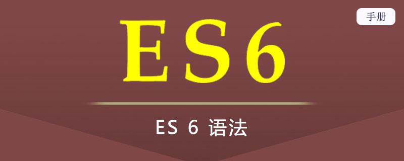 ES 6 语法
