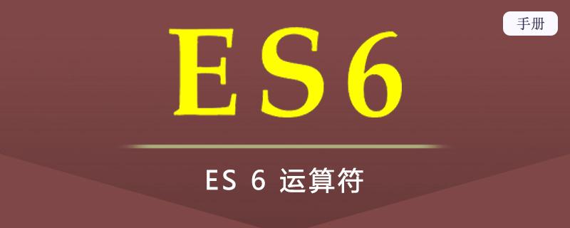ES 6 运算符
