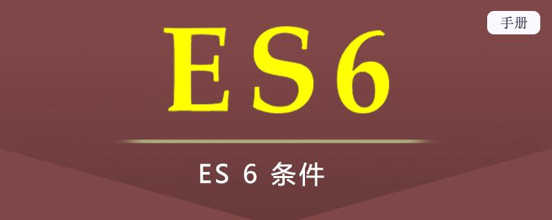 ES 6 条件
