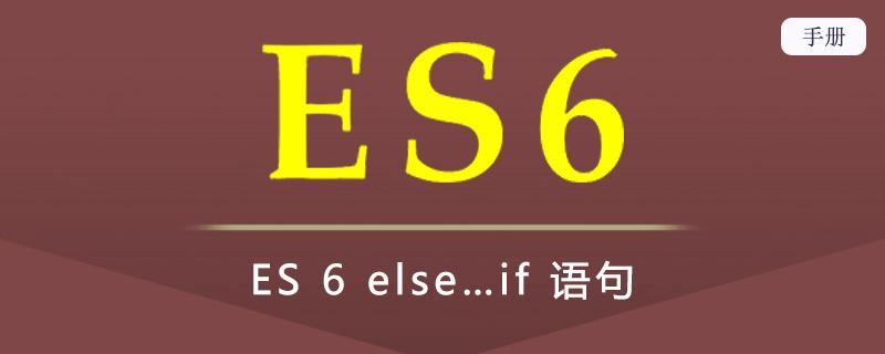 ES 6 else…if 语句