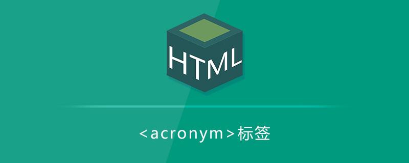 首字母缩写<acronym>