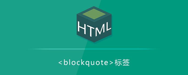 块引用标签<blockquote>