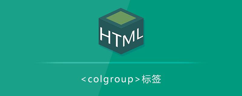 表格整列<colgroup>