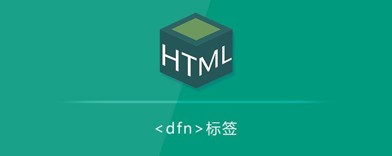 定义标签<dfn>