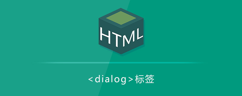对话框<dialog>