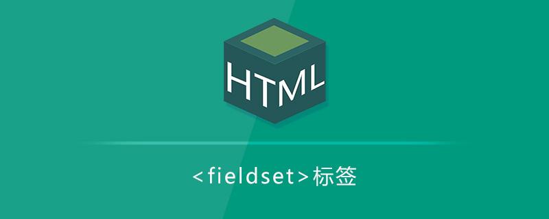 字段集标签<fieldset>
