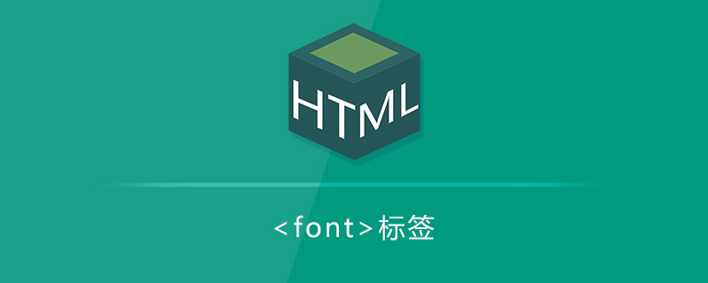 字体标签<font>