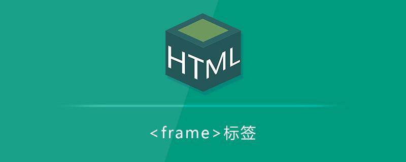 框架标签<frame>