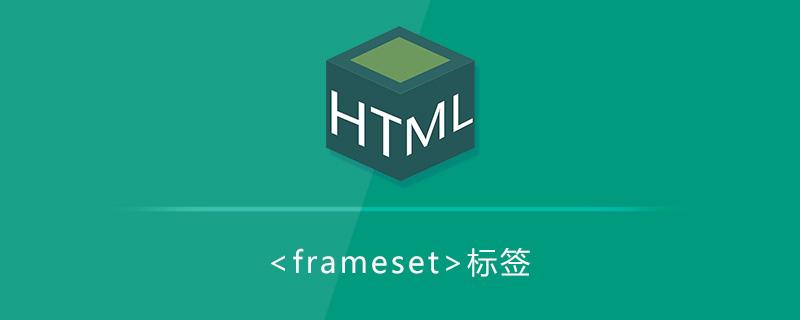 框架集<frameset>