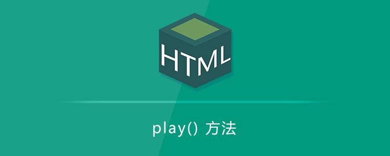 play() 方法