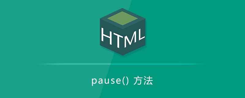 pause() 方法