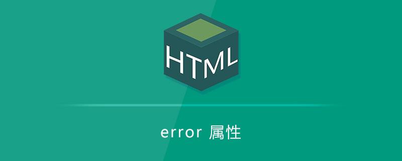 error 属性