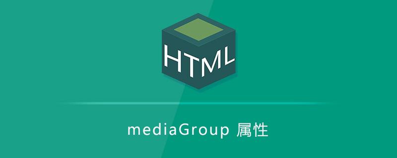 mediaGroup 属性