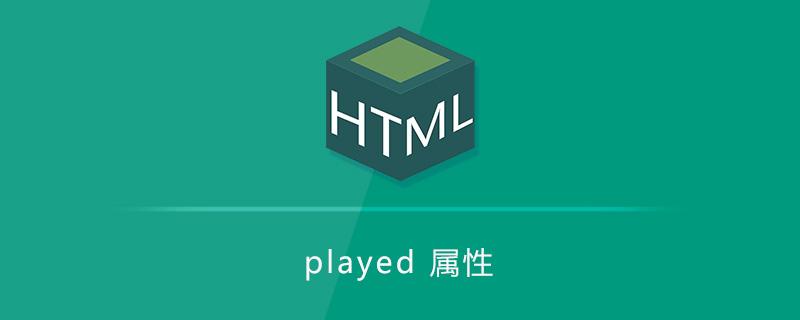 played 属性