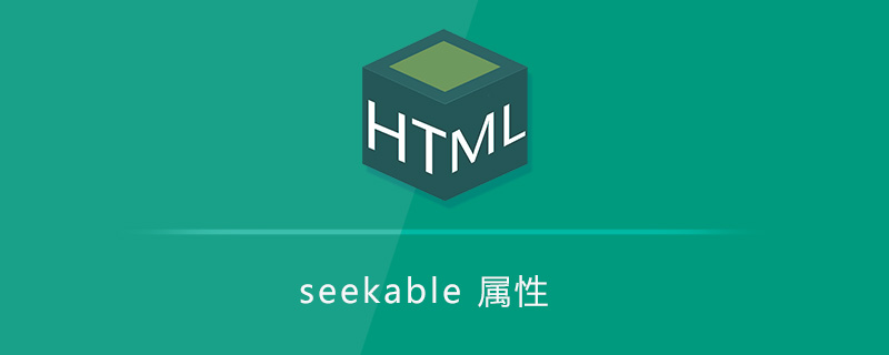 seekable 属性