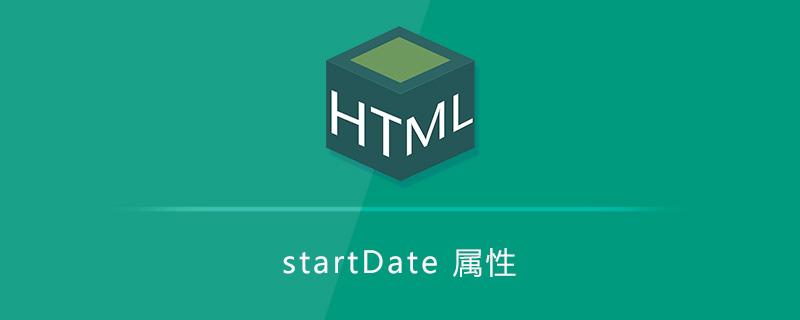 startDate 属性