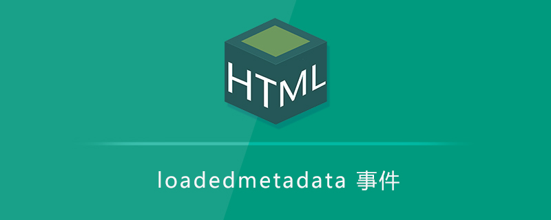 loadedmetadata 事件