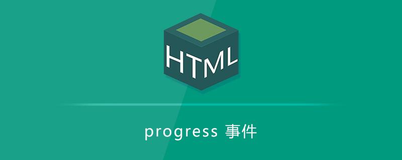 progress 事件