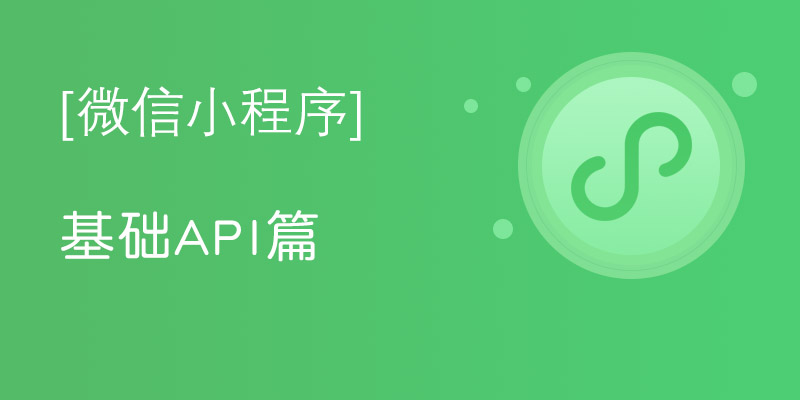 微信小程序基础API篇
