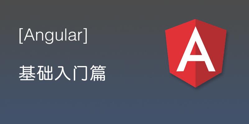 Angular js入门篇