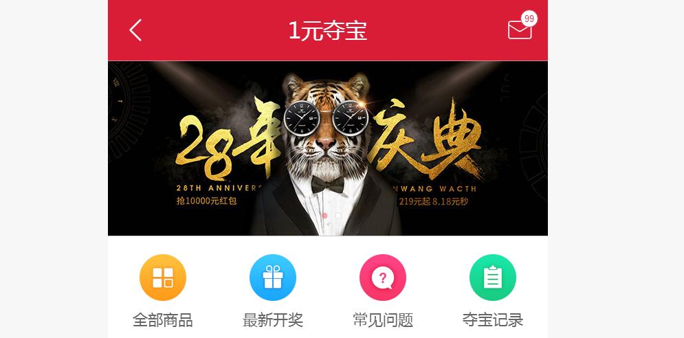 手机微信版一元夺宝商城网站模板