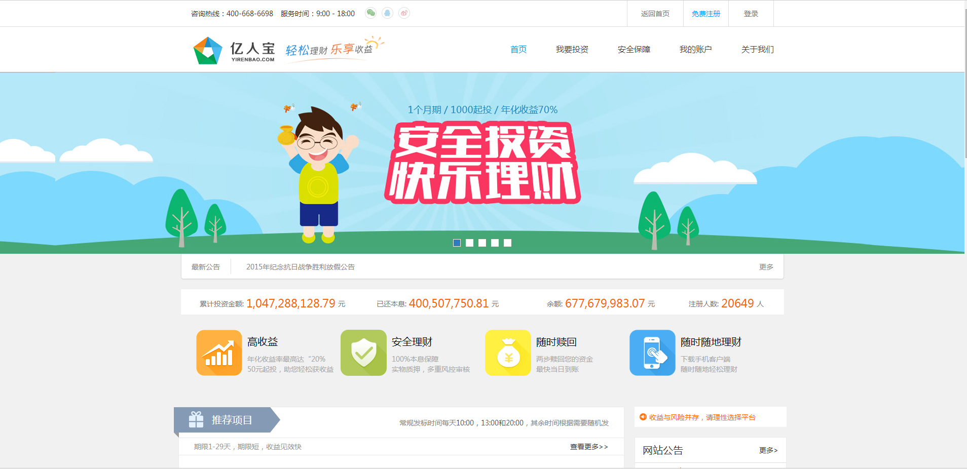 P2P网贷投资理财平台网站模板全套