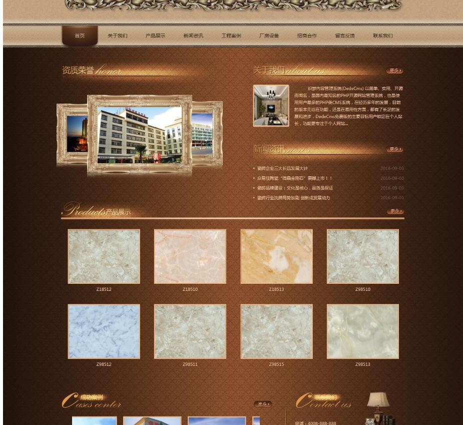 棕色古典复古风格装饰类织梦模板(带手机版)