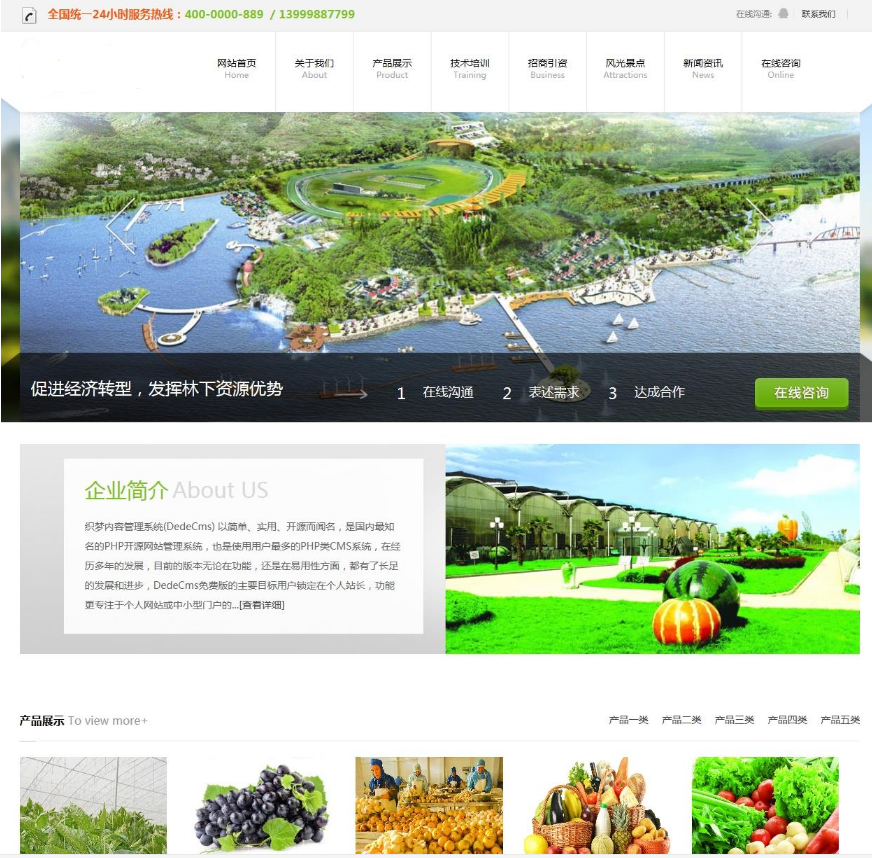HTML5响应式生态蔬菜类企业织梦模板
