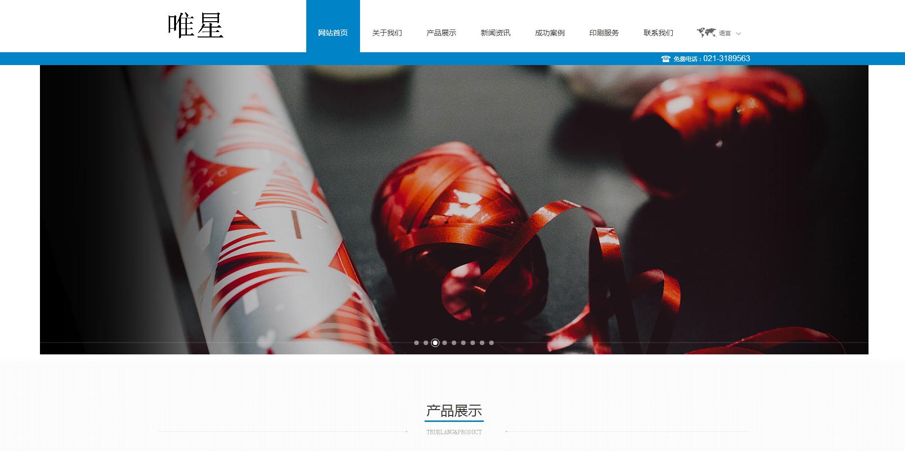 响应式印刷包装设计公司网站模板整站下载