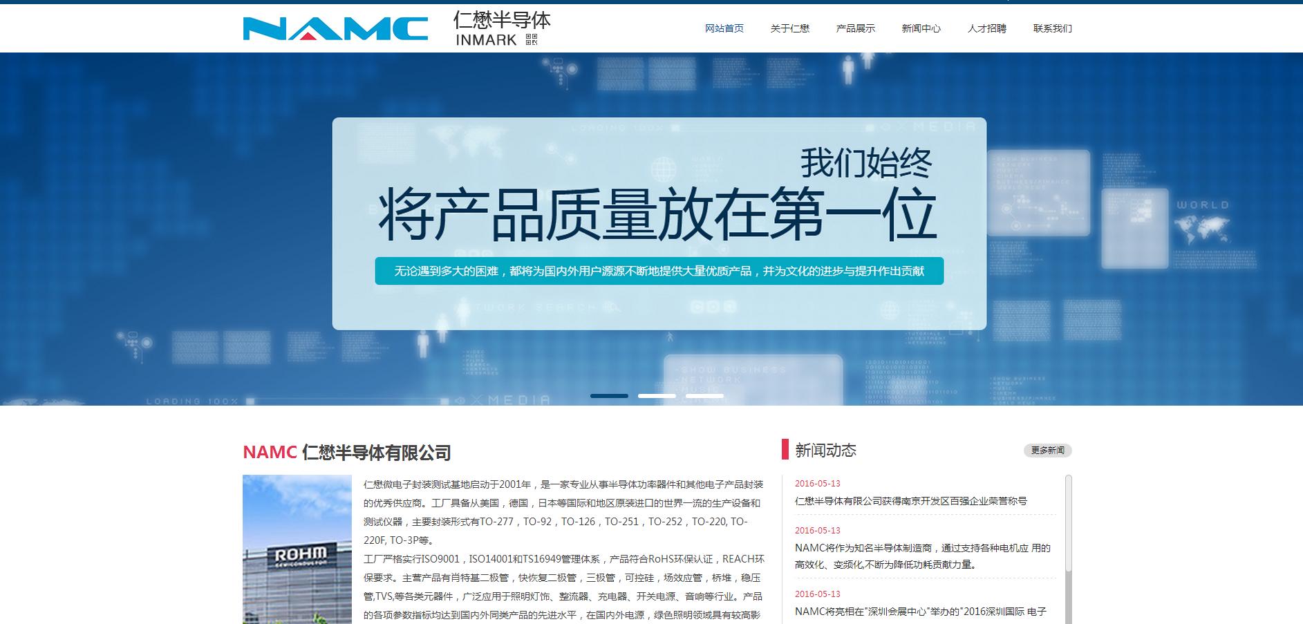 响应式科技公司网站模板整站下载