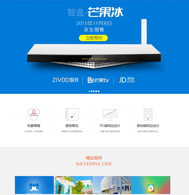 Discuz蓝色大气简约企业网站模板