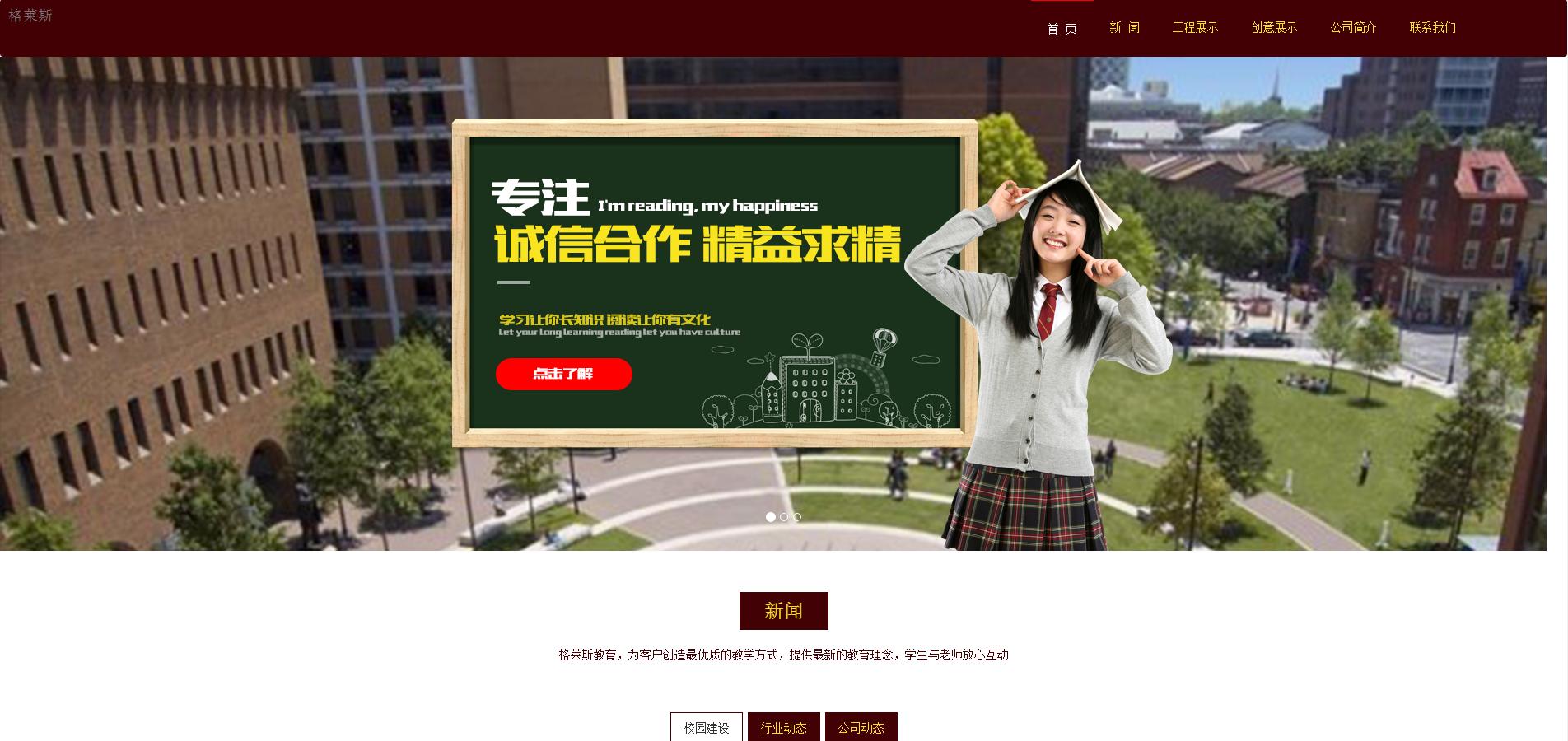 大气响应式教育培训机构网站模板全套下载