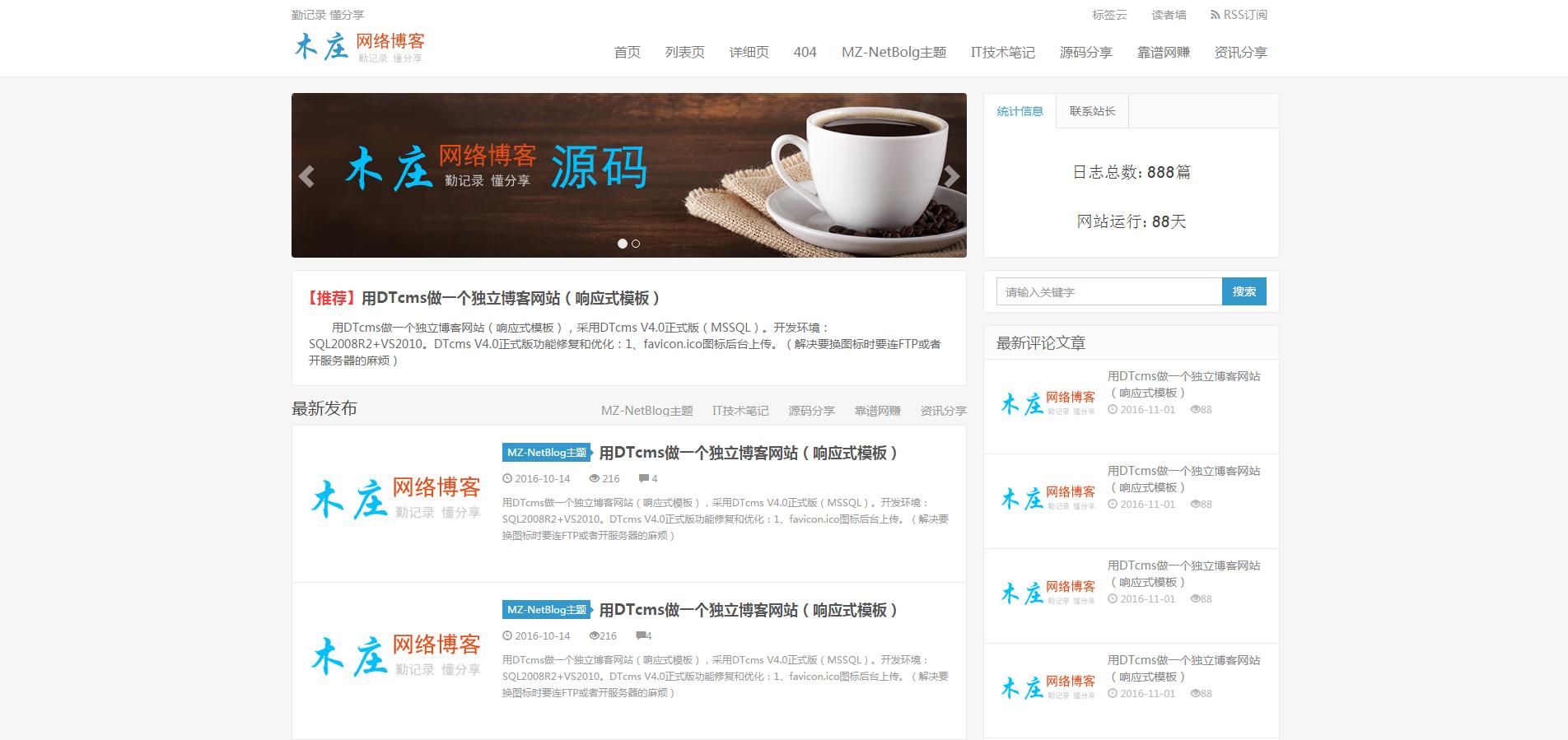 响应式个人网络博客网站模板全套下载