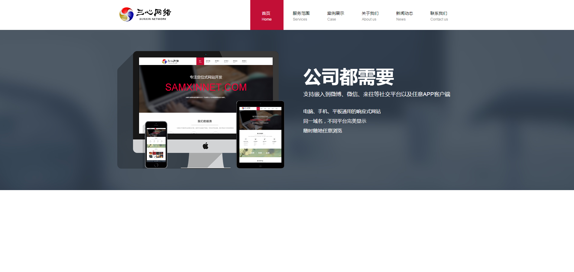 HTML5響應式企業官網網站模板下載