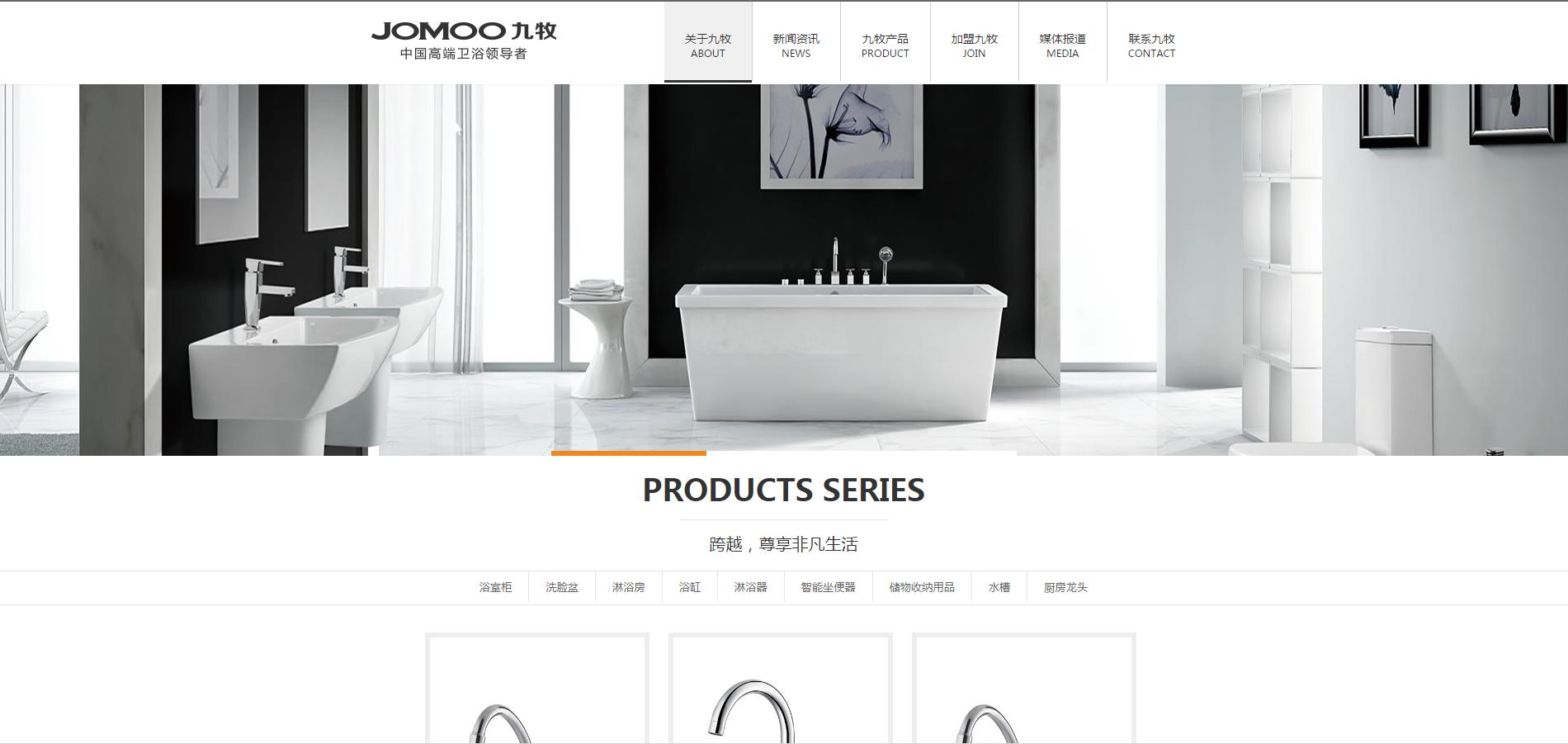响应式卫浴公司网站模板整站下载