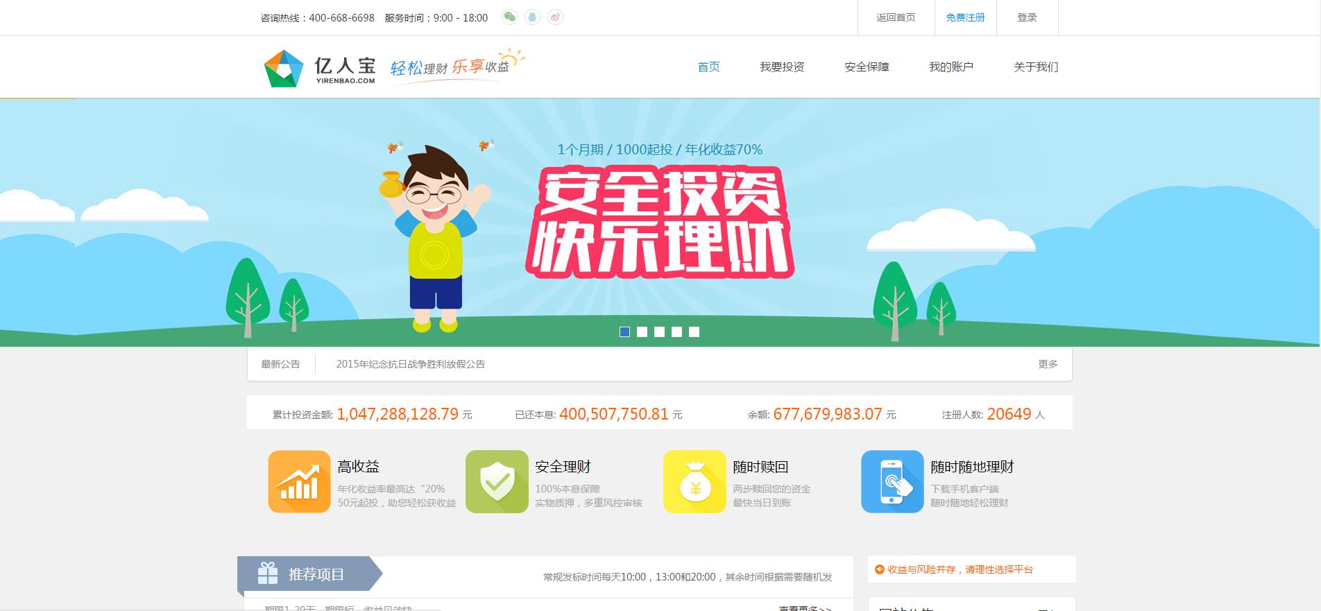 P2P网贷平台全套网站模板下载