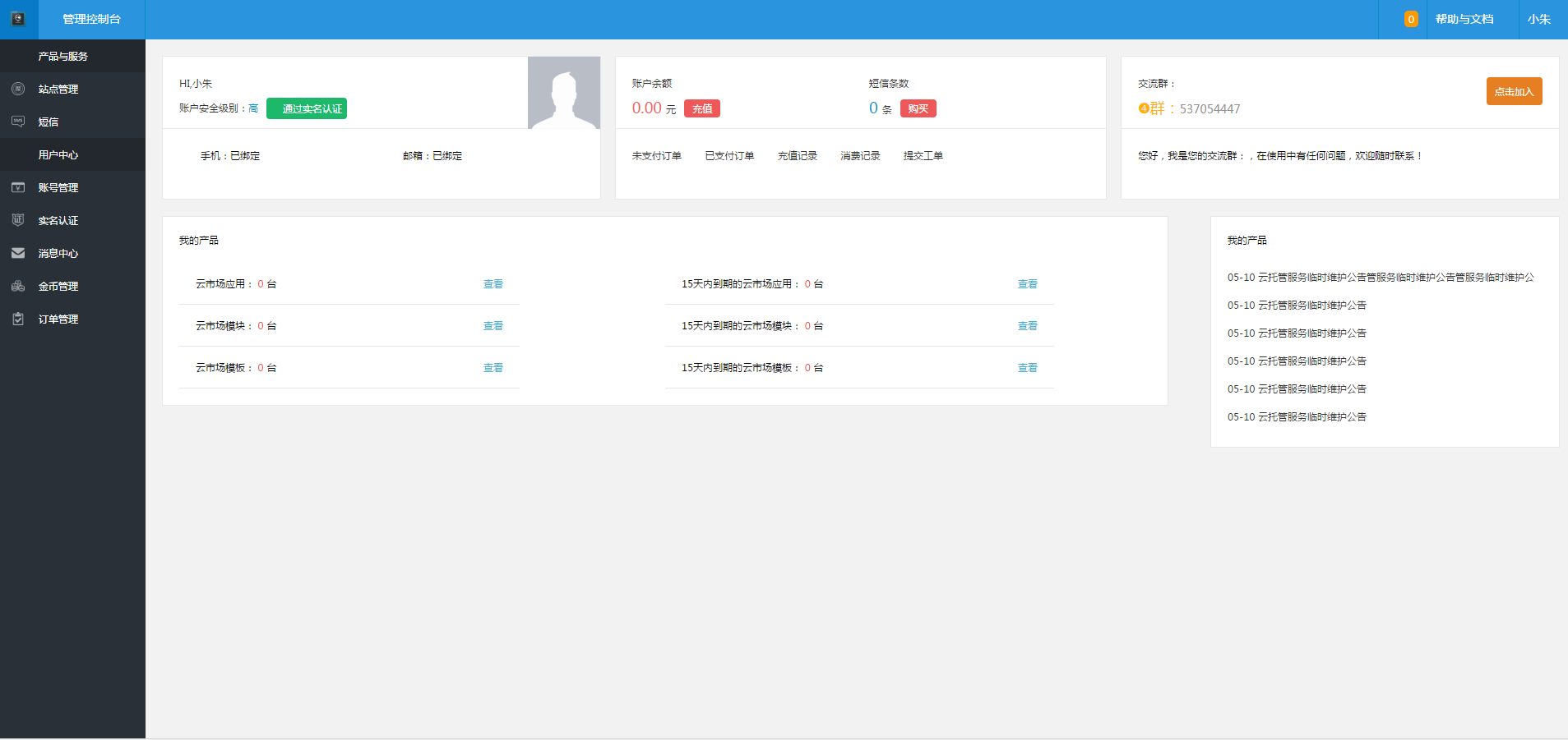 大气黑色常用后台管理网站模板下载